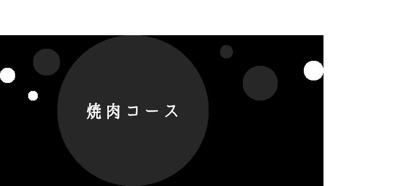 焼肉コース